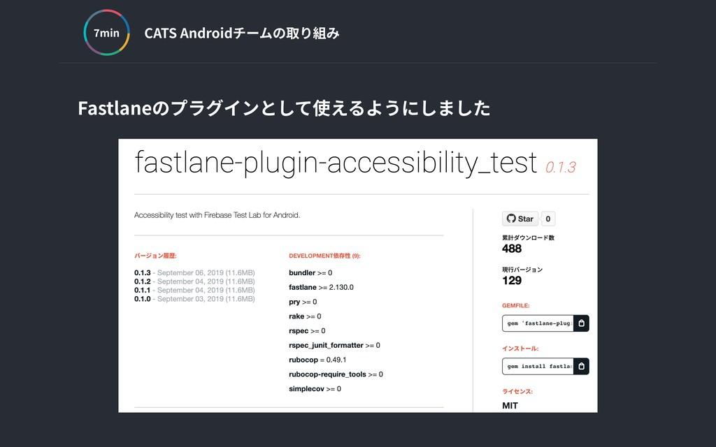 CATS Androidチームの取り組み min Fastlaneのプラグインとして使えるよう...