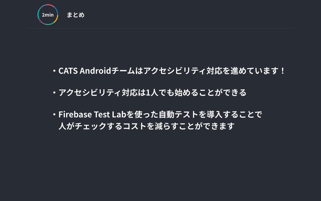 まとめ min ‧CATS Androidチームはアクセシビリティ対応を進めています! ‧アク...