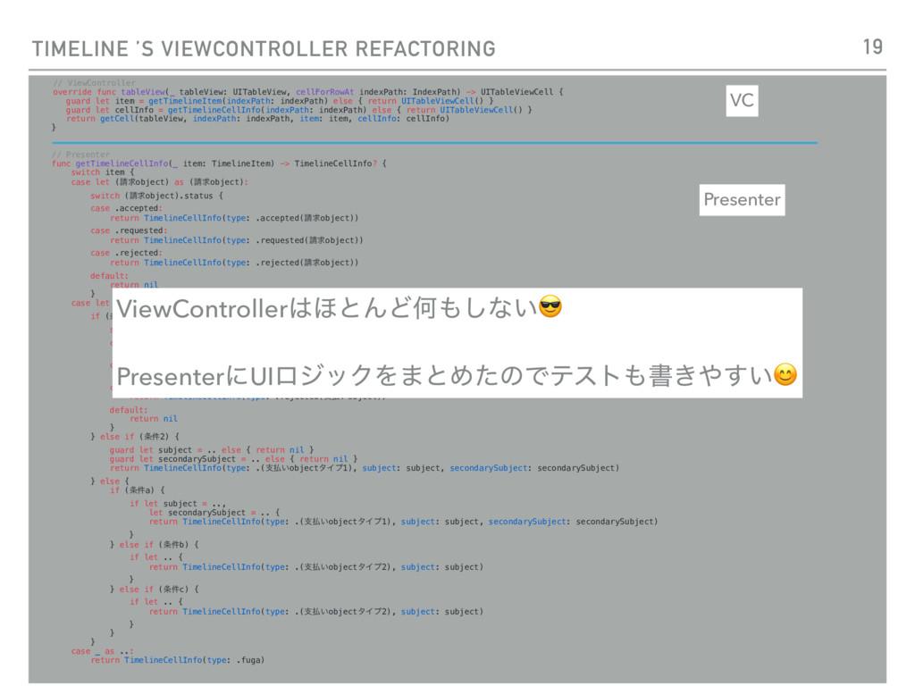 TIMELINE 'S VIEWCONTROLLER REFACTORING // ViewC...