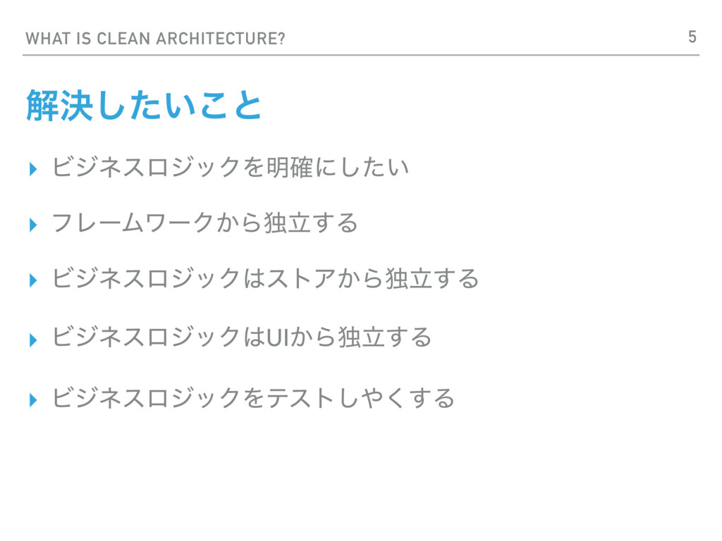 WHAT IS CLEAN ARCHITECTURE? ղܾ͍ͨ͜͠ͱ ▸ ϏδωεϩδοΫΛ...