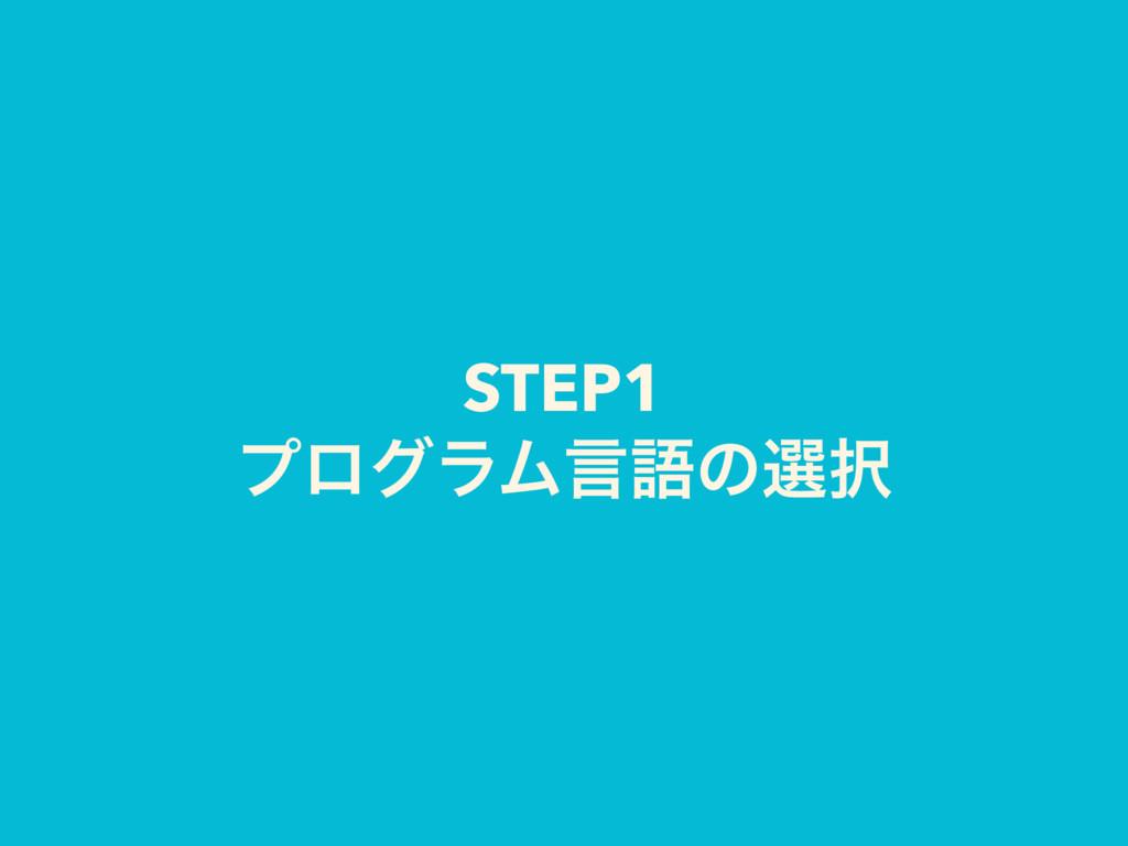 STEP1 ϓϩάϥϜݴޠͷબ
