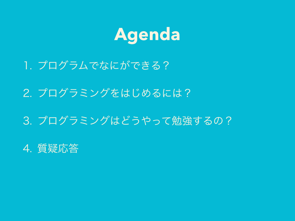 Agenda  ϓϩάϥϜͰͳʹ͕Ͱ͖Δʁ  ϓϩάϥϛϯάΛ͡ΊΔʹʁ ...