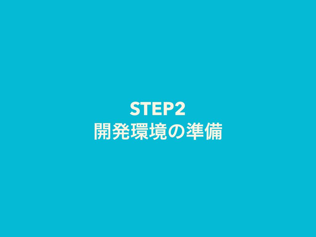 STEP2 ։ൃڥͷ४උ