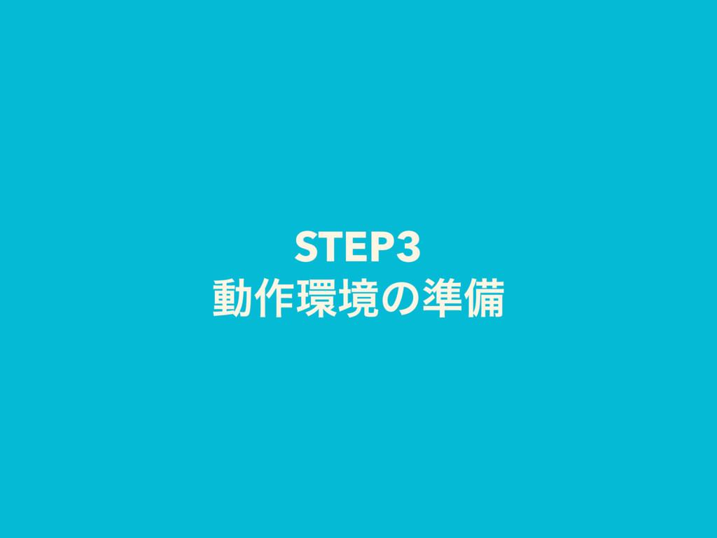 STEP3 ಈ࡞ڥͷ४උ