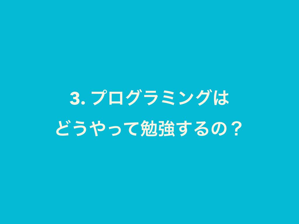 3. ϓϩάϥϛϯά Ͳ͏ͬͯษڧ͢Δͷʁ