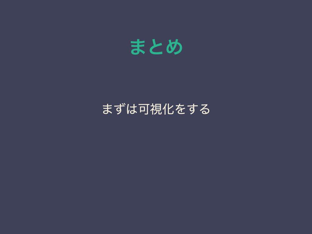 ·ͱΊ ·ͣՄࢹԽΛ͢Δ