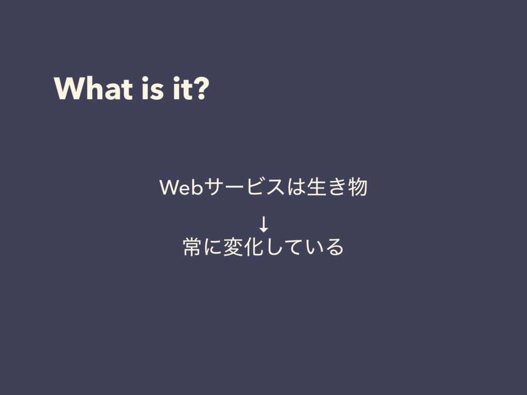 What is it? WebαʔϏεੜ͖ ↓ ৗʹมԽ͍ͯ͠Δ