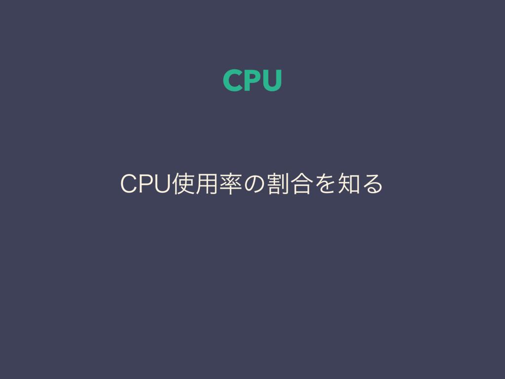 CPU $16༻ͷׂ߹ΛΔ