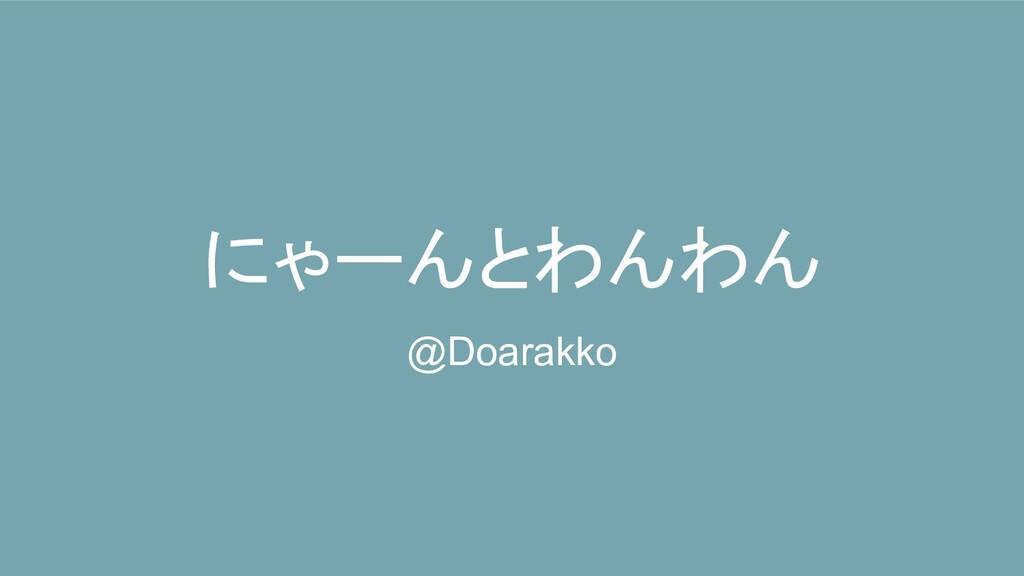 にゃーんとわんわん @Doarakko