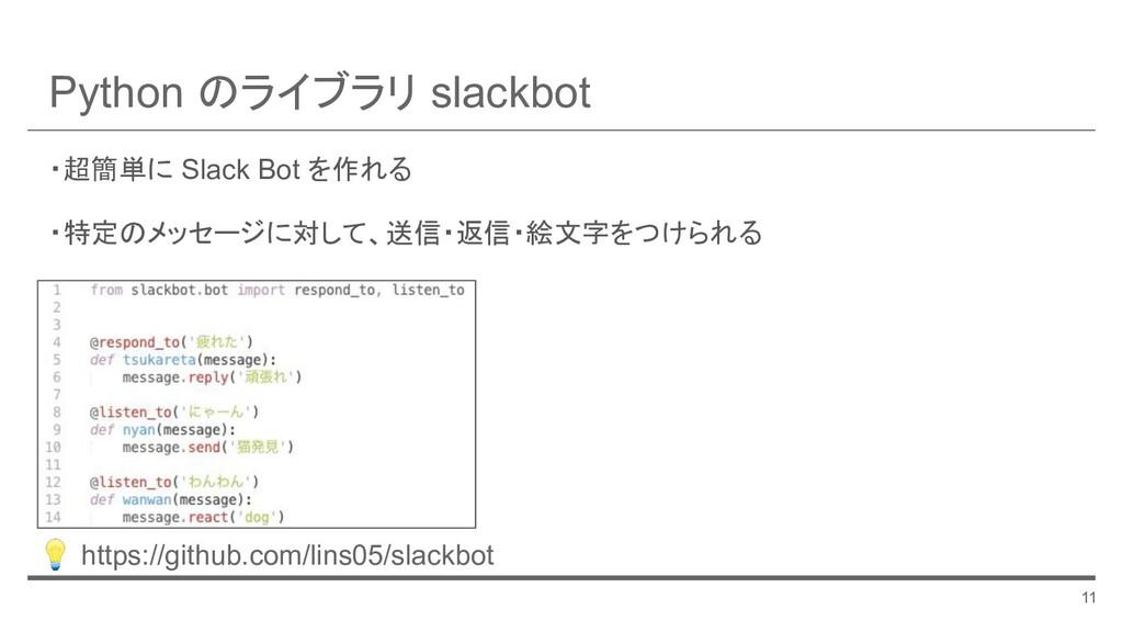 ・超簡単に Slack Bot を作れる ・特定のメッセージに対して、送信・返信・絵文字をつけ...