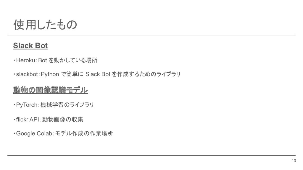 使用したもの Slack Bot ・Heroku:Bot を動かしている場所 ・slackbo...