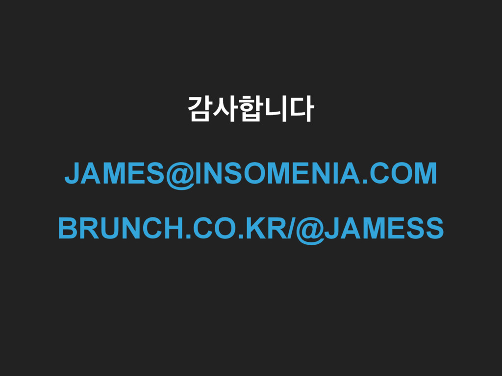 JAMES@INSOMENIA.COM BRUNCH.CO.KR/@JAMESS хפ