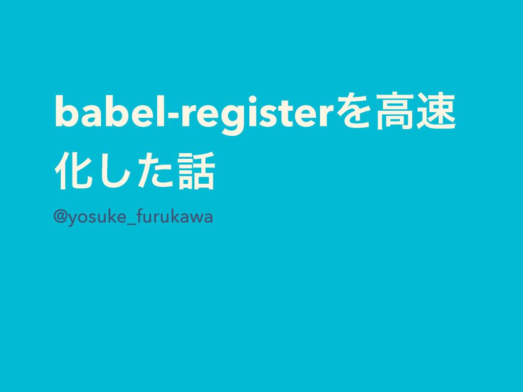 babel-registerΛߴ Խͨ͠ @yosuke_furukawa