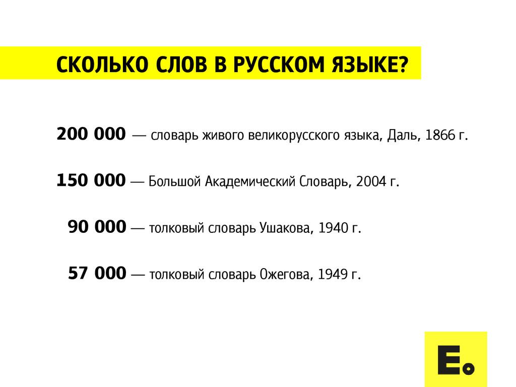 СКОЛЬКО СЛОВ В РУССКОМ ЯЗЫКЕ? 200 000 — словарь...