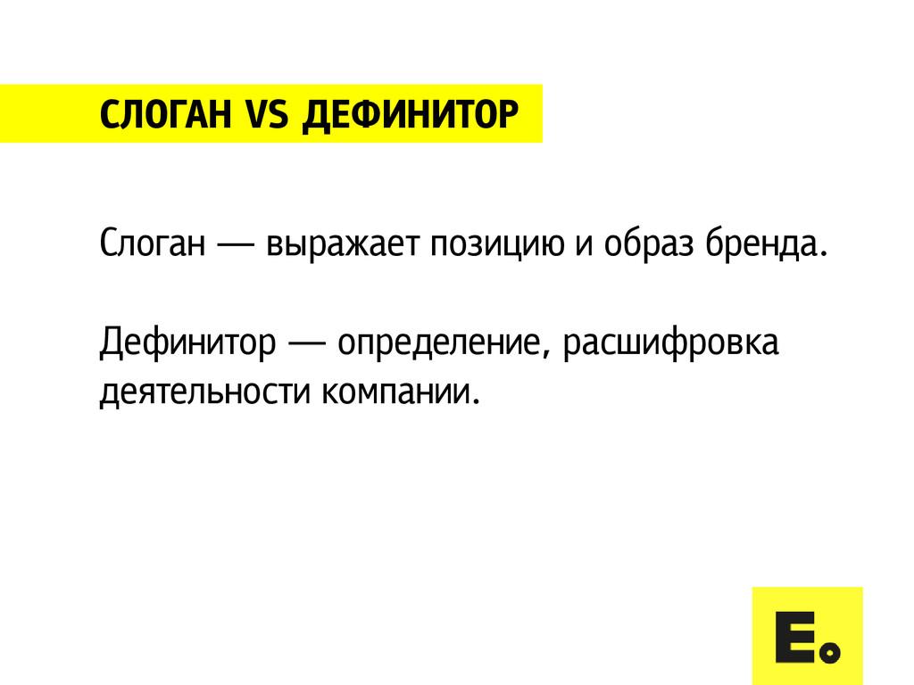 СЛОГАН VS ДЕФИНИТОР Слоган — выражает позицию и...