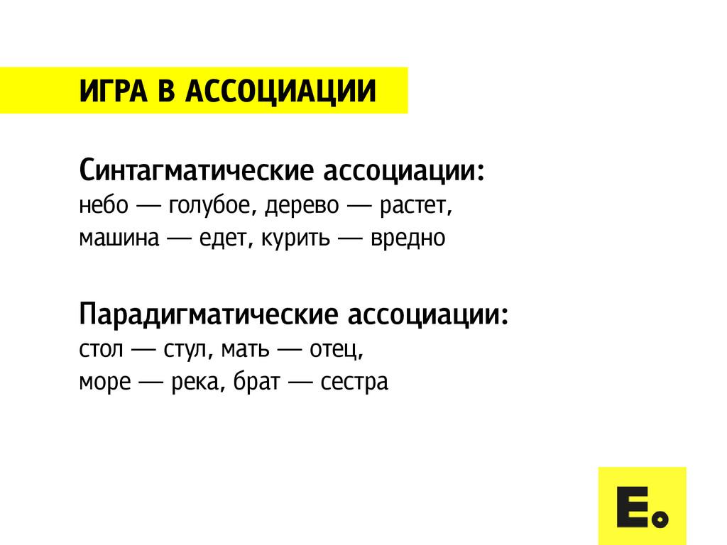 ИГРА В АССОЦИАЦИИ Синтагматические ассоциации: ...