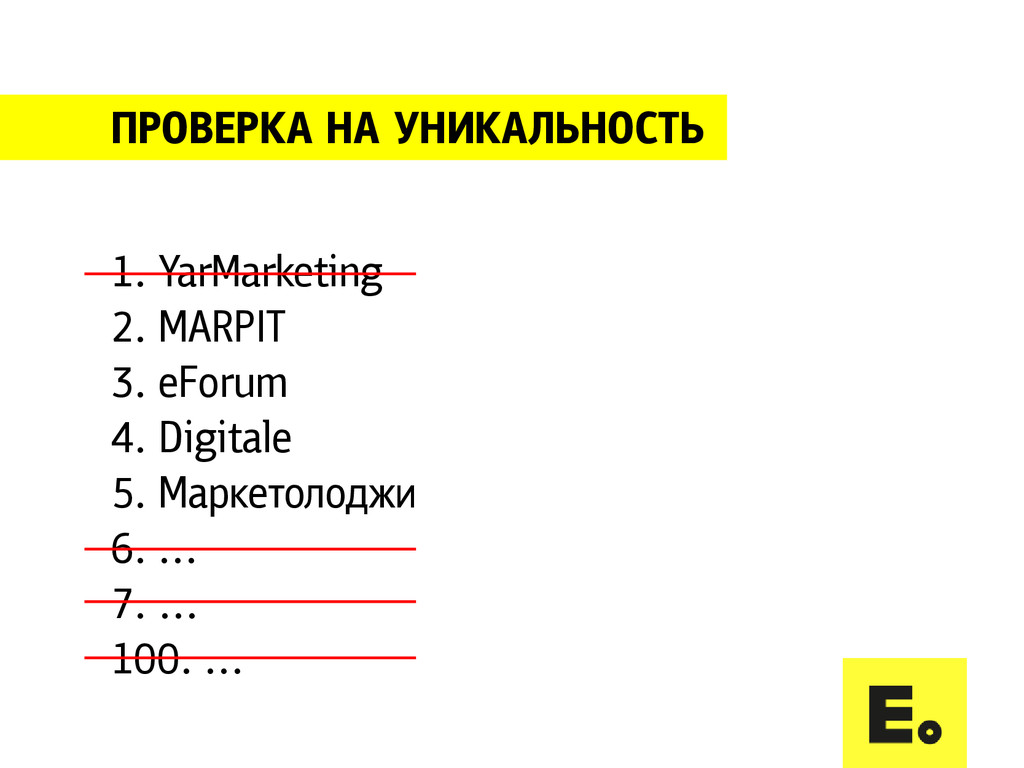 ПРОВЕРКА НА УНИКАЛЬНОСТЬ 1. YarMarketing 2. MAR...