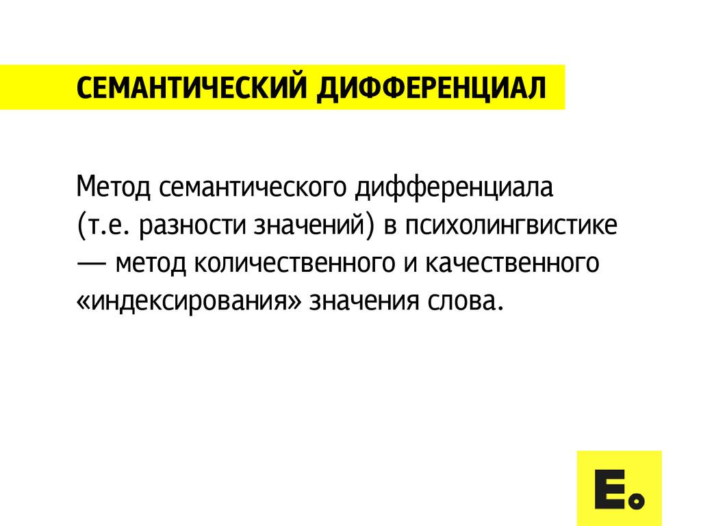 СЕМАНТИЧЕСКИЙ ДИФФЕРЕНЦИАЛ Метод семантического...