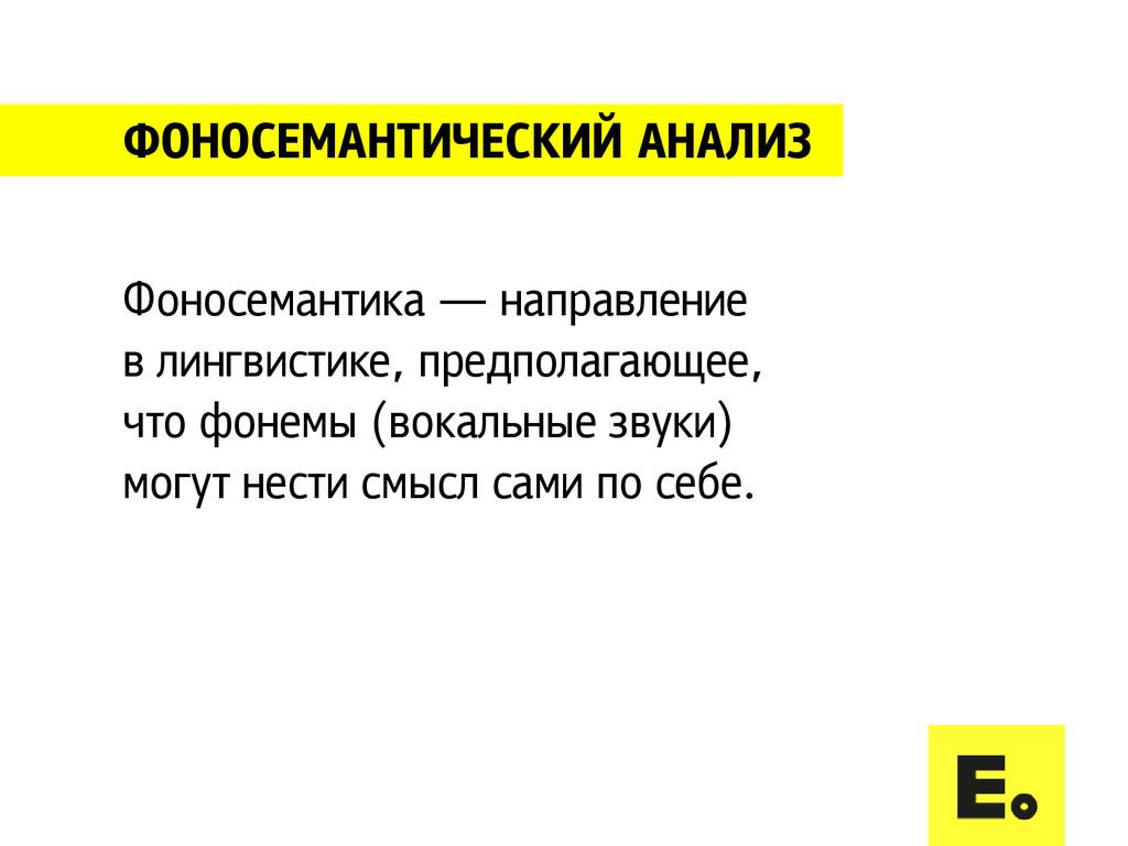 ФОНОСЕМАНТИЧЕСКИЙ АНАЛИЗ Фоносемантика — направ...