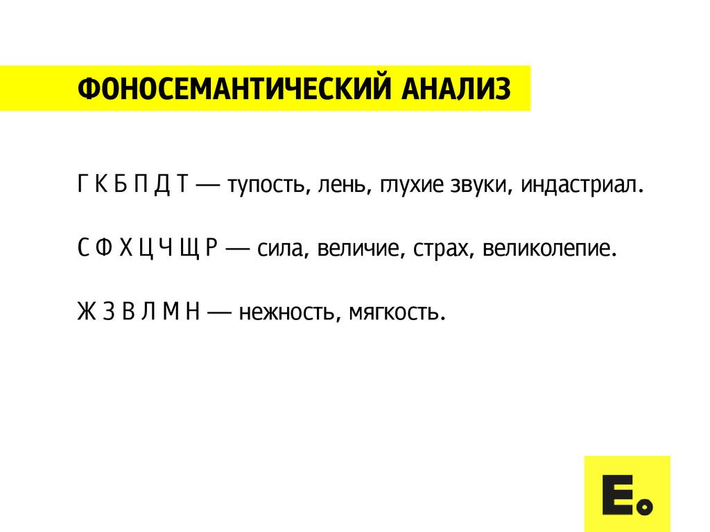 ФОНОСЕМАНТИЧЕСКИЙ АНАЛИЗ Г К Б П Д Т — тупость,...