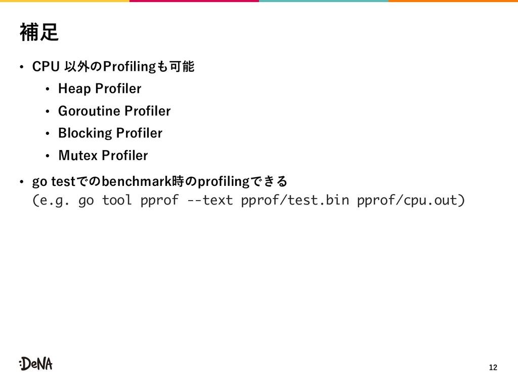 • B 1 • 1 • 1 • 1 1 • 1 • 2 C 1 (e.g. go tool p...