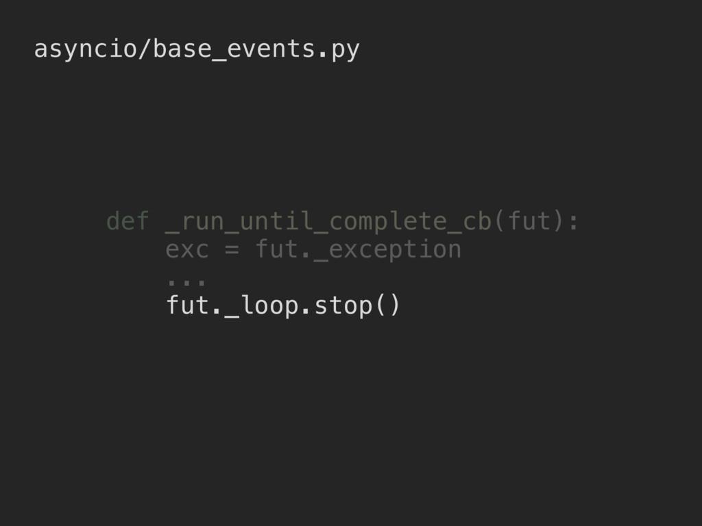 asyncio/base_events.py def _run_until_complete_...