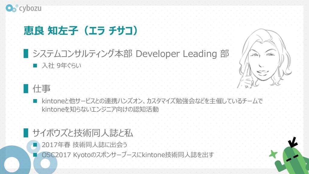 恵良 知左⼦(エラ チサコ) ▌システムコンサルティング本部 Developer Leadin...