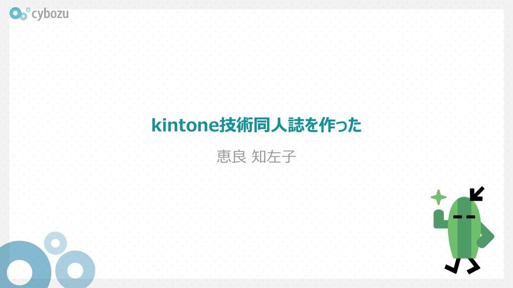 kintone技術同⼈誌を作った 恵良 知左⼦