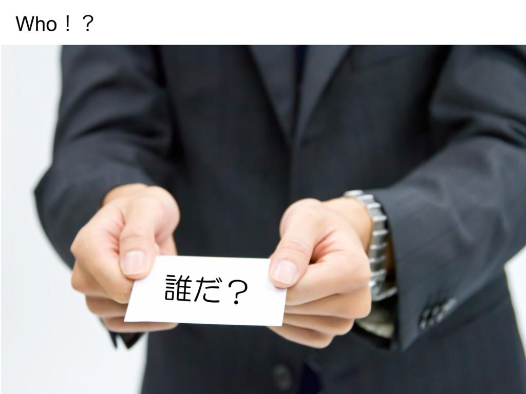 Whoʂʁ 誰だ?