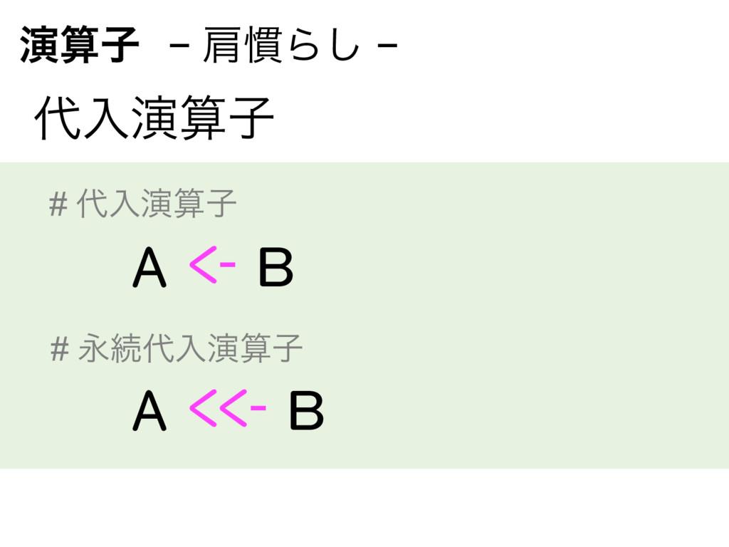ԋࢠ− ݞ׳Β͠ − ೖԋࢠ A <- B A <<- B # ೖԋࢠ # ...