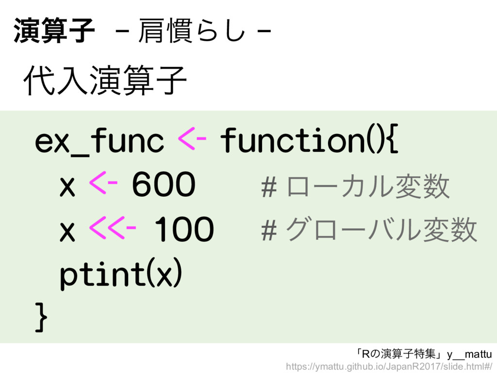 ԋࢠ− ݞ׳Β͠ − ೖԋࢠ ex_func <- function(){ x <...