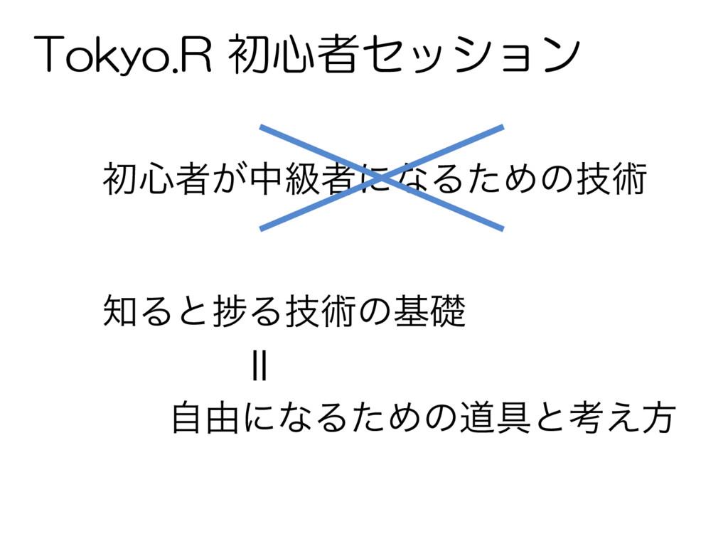 Tokyo.R 初心者セッション ॳ৺ऀ͕தڃऀʹͳΔͨΊͷٕज़ ΔͱḿΔٕज़ͷجૅ ࣗ༝ʹ...