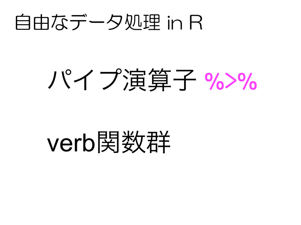 verbؔ܈ ύΠϓԋࢠ %>% 自由なデータ処理 in R