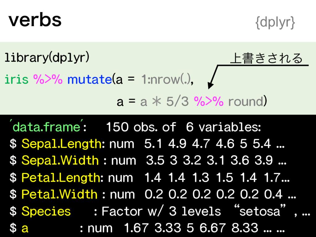 library(dplyr) iris %>% mutate(a = 1:nrow(.), ...
