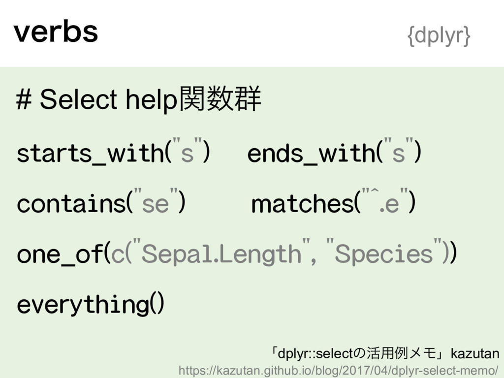 """WFSCT {dplyr} # Select helpؔ܈ starts_with(""""s""""..."""
