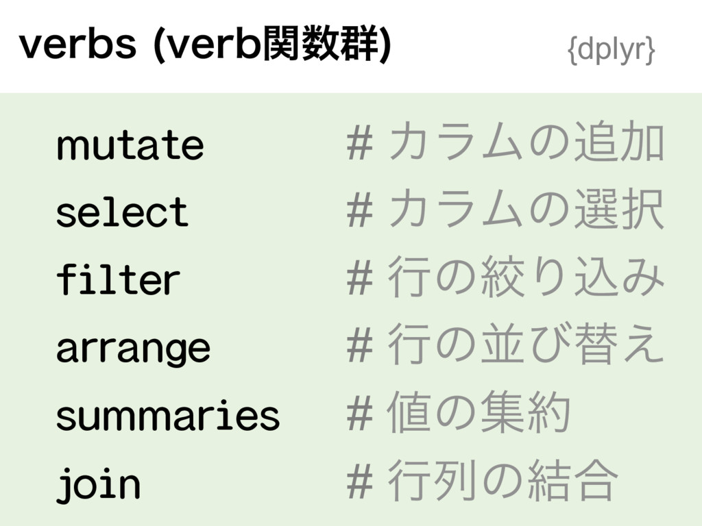 mutate select filter arrange summaries join # ...