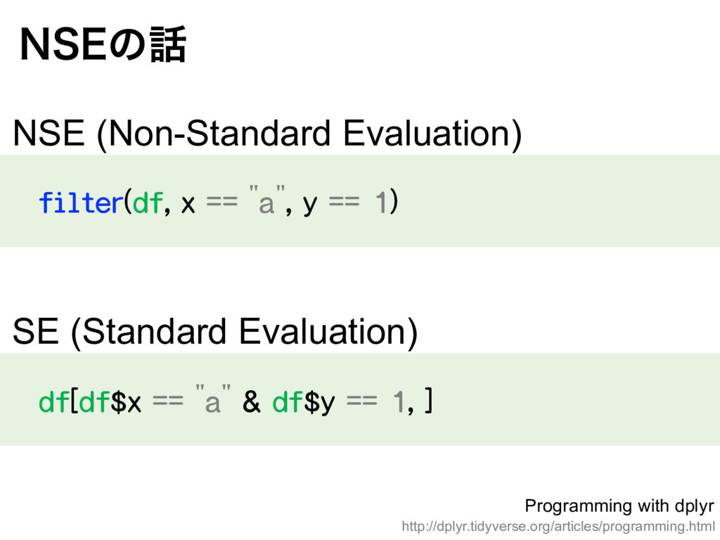"""filter(df, x == """"a"""", y == 1) /4&ͷ NSE (Non-S..."""