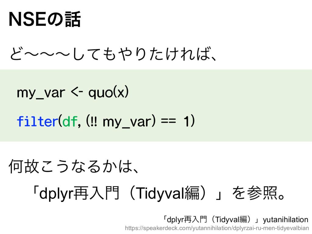 /4&ͷ my_var <- quo(x) filter(df, (!! my_var)...