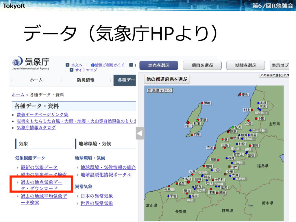TokyoR 第67回R勉強会 データ(気象庁HPより)