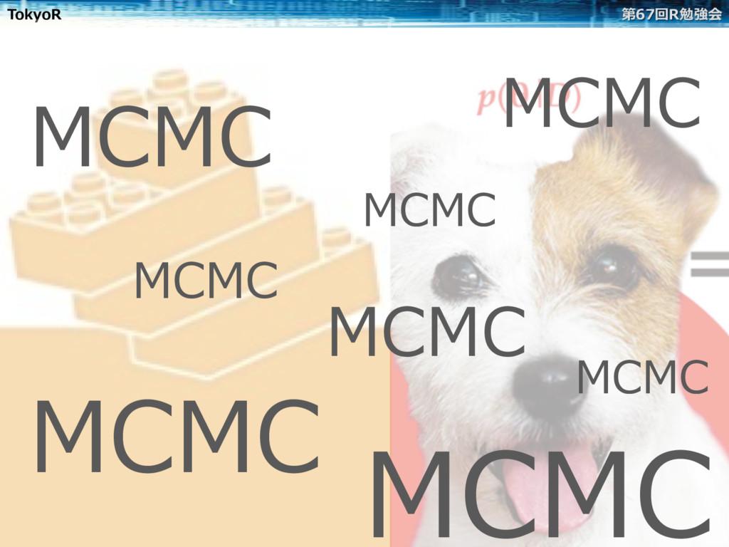 TokyoR 第67回R勉強会 MCMC MCMC MCMC MCMC MCMC MCMC M...