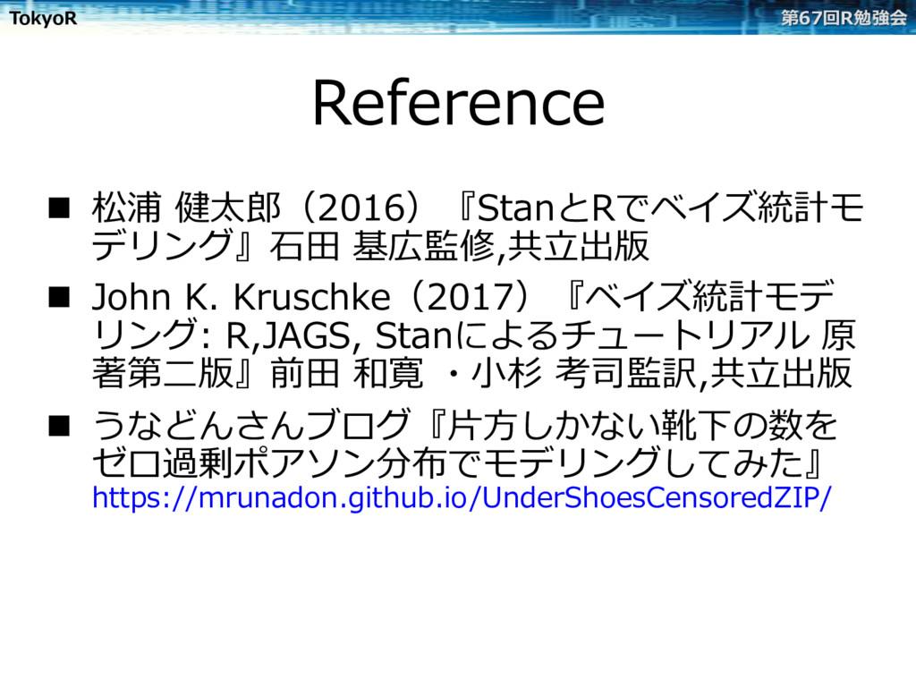 TokyoR 第67回R勉強会 Reference n 松浦 健太郎(2016)『Stanと...