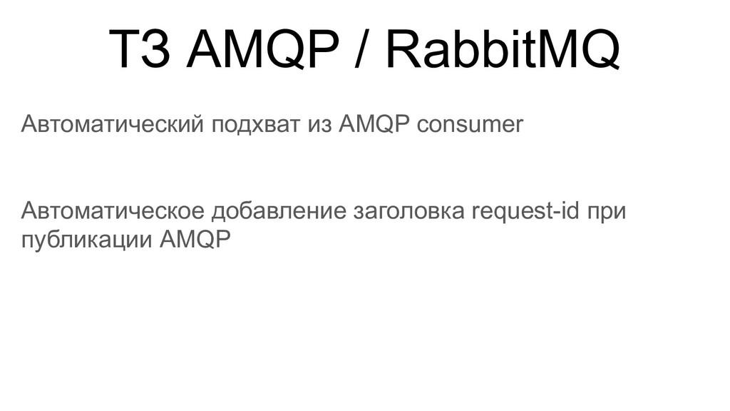 ТЗ AMQP / RabbitMQ Автоматический подхват из AM...