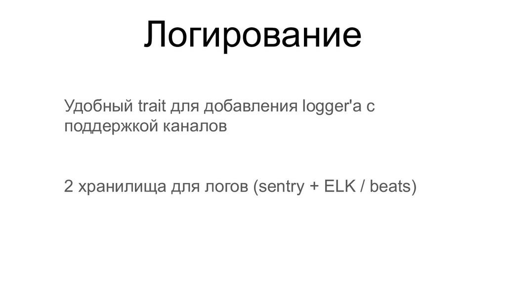 Логирование Удобный trait для добавления logger...