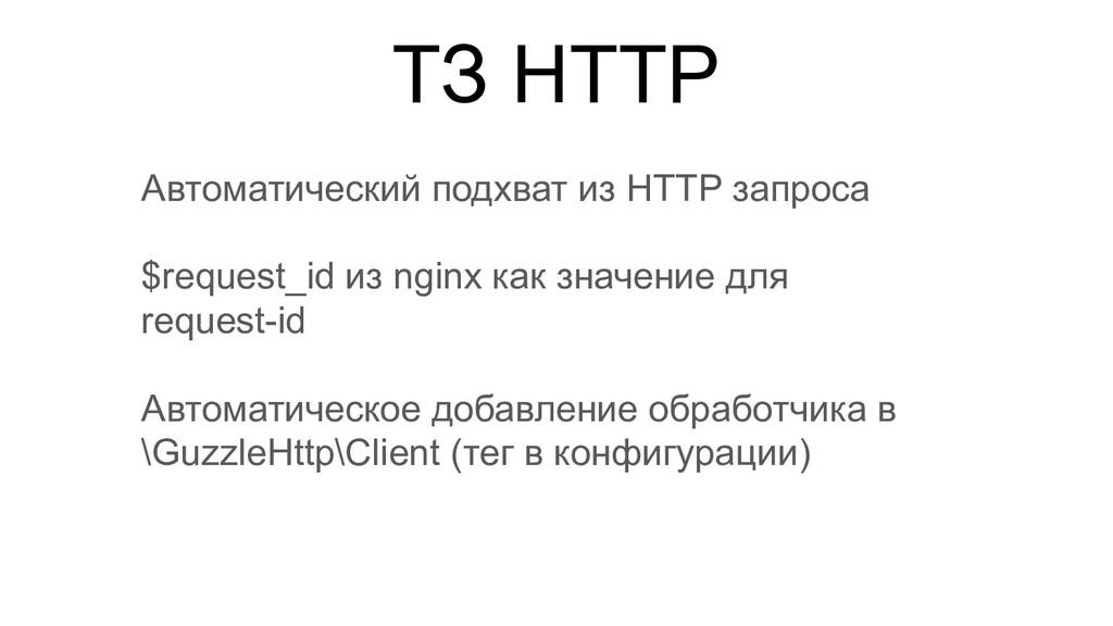 ТЗ HTTP Автоматический подхват из HTTP запроса ...
