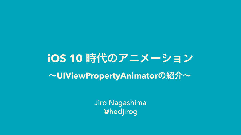 iOS 10 ͷΞχϝʔγϣϯ ʙUIViewPropertyAnimatorͷհʙ J...