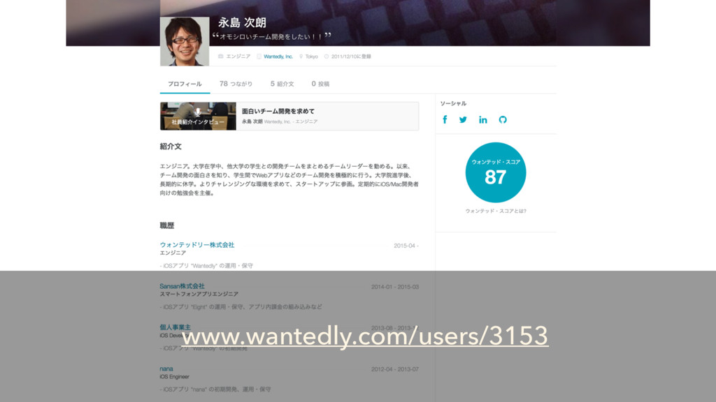 www.wantedly.com/users/3153