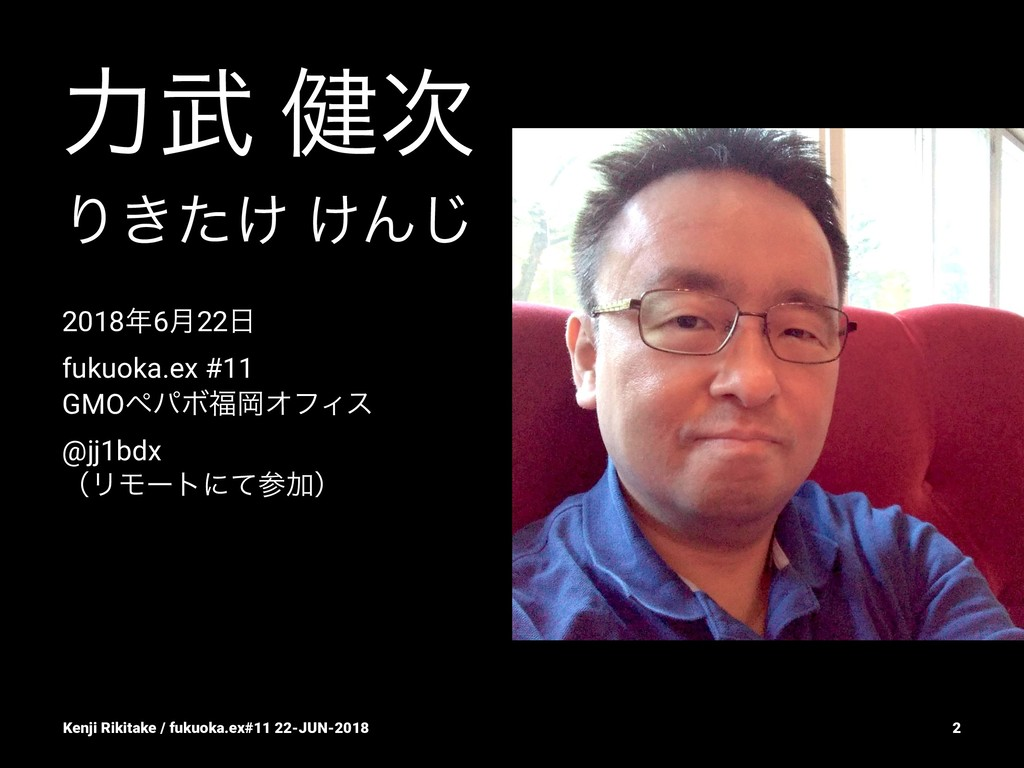 ྗ ݈ Γ͖͚ͨ ͚Μ͡ 20186݄22 fukuoka.ex #11 GMOϖύϘ...