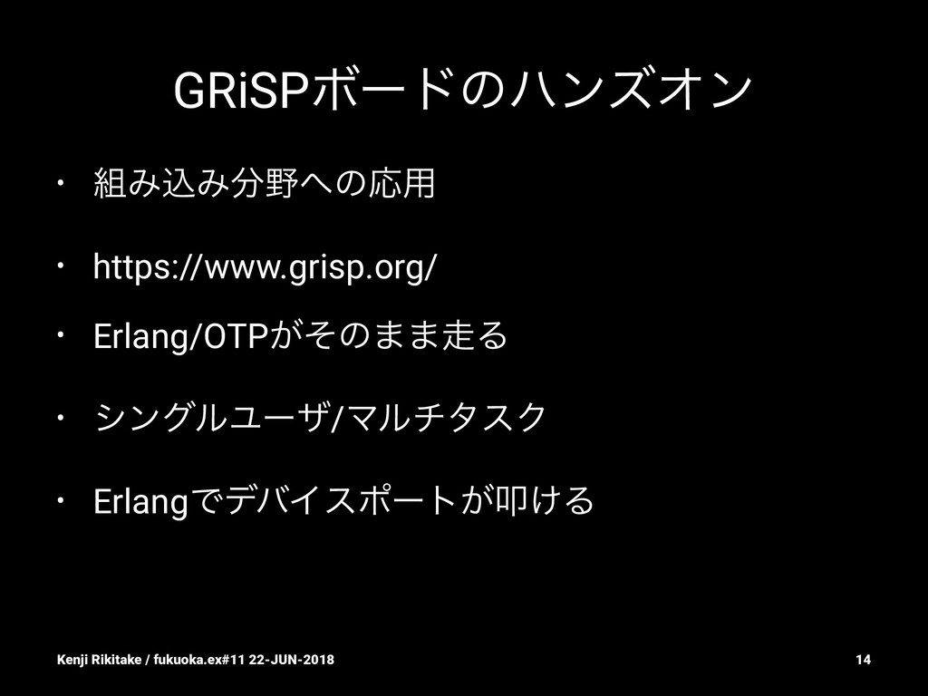 GRiSPϘʔυͷϋϯζΦϯ • ΈࠐΈͷԠ༻ • https://www.grisp...