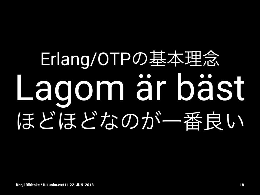 Erlang/OTPͷجຊཧ೦ Lagom är bäst ΄Ͳ΄Ͳͳͷ͕Ұ൪ྑ͍ Kenji...