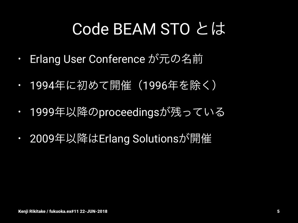 Code BEAM STO ͱ͸ • Erlang User Conference ͕ݩͷ໊લ...